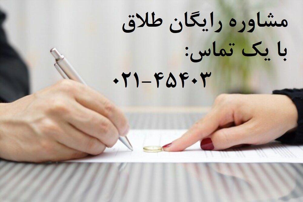 گرفتن وکیل طلاق توافقی در تهران