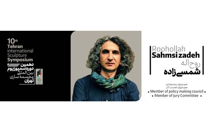 ۱۰ آذرماه آخرین مهلت ثبت نام در بخش پژوهش سمپوزیوم  مجسمهسازی تهران