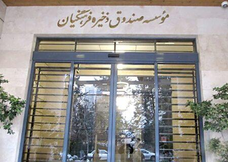 بورسی شدن ۳ هلدینگ صندوق ذخیره فرهنگیان در سال ۱۴۰۰