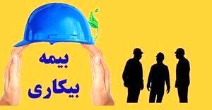 معرفی ۱۰۰ هزار نفر از مشمولان بیمه بیکاری از ابتدای خرداد ماه