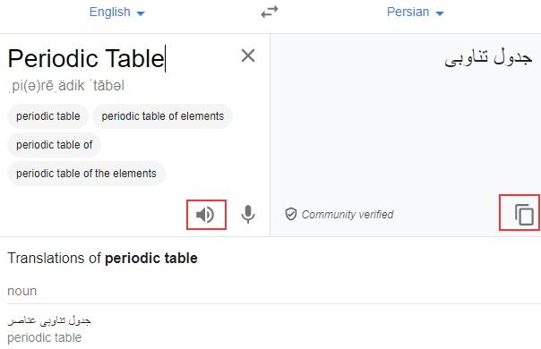 مترجم گوگل ترنسلیت | آموزش تصویری گام به گام | به زبان ساده