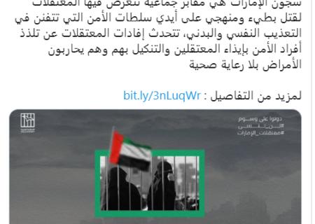 زندانهای امارات به گورهای جمعی برای زنان بازداشتی تبدیل شده است
