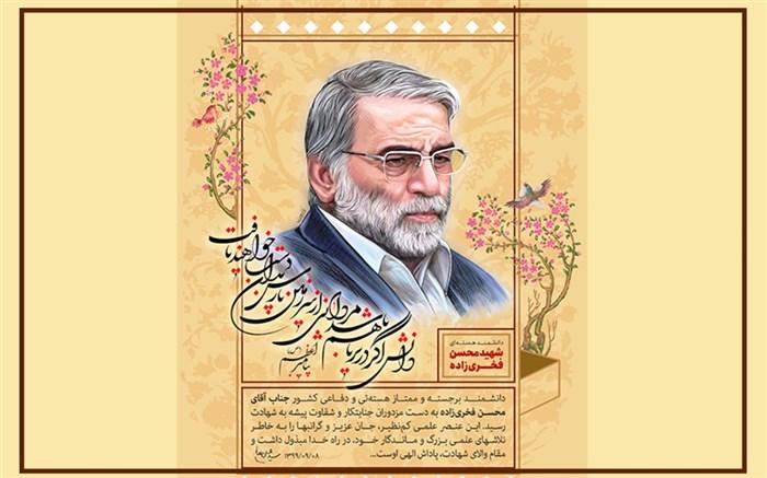 انتشار بیانیه فیلمسازان و فعالان سینمای مستند در محکومیت ترور شهید فخری زاده
