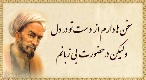 تفسیر غزل سعدی