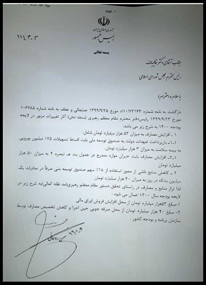تصویر نامه روحانی به قالیباف/جزئیات پیشنهاد دولت برای اصلاح بودجه