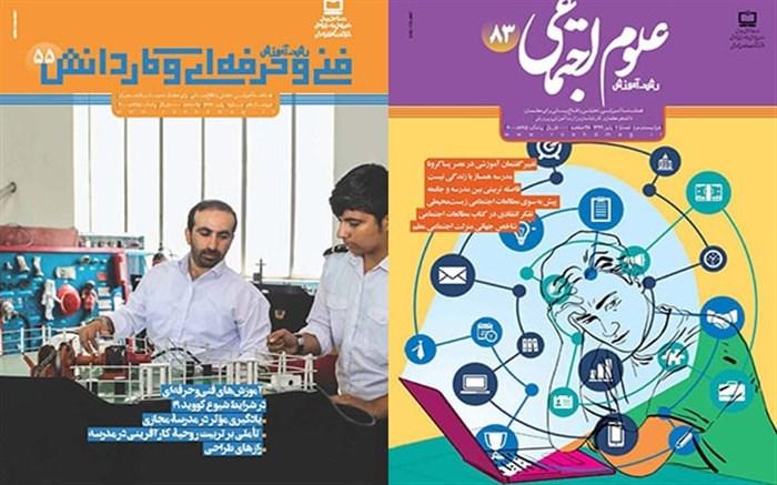 جدیدترین شماره نشریات «رشد آموزش فنی و حرفهای و کاردانش و رشد آموزش علوم اجتماعی» منتشر شد