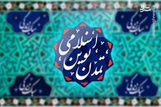 حرکت عمومی به سمت تمدن نوین اسلامی