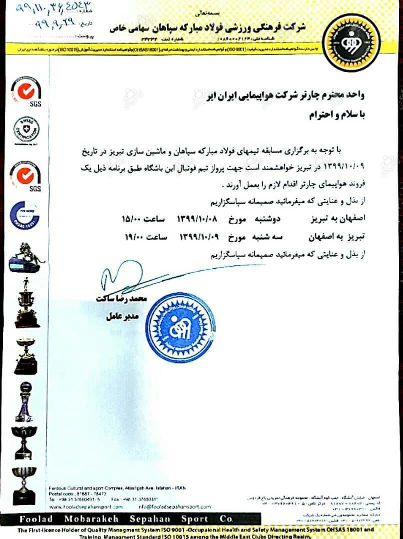 فتاحی: هیچ دخل و تصرفی در برنامه ریزی سازمان لیگ نداریم + سند