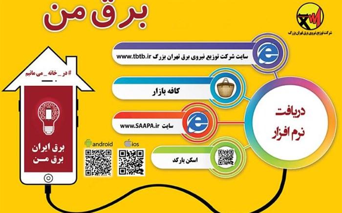 دبیرخانه الکترونیکی توزیع نیروی برق تهران راهاندازی شد