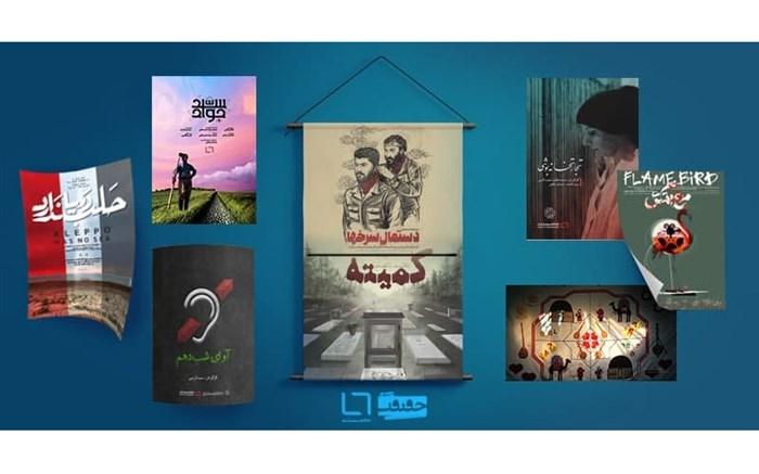 راهیابی ۸ اثر خانه مستند به سه بخش چهاردهمین جشنواره «سینماحقیقت»