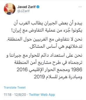 ظریف: ما با غرب در خصوص منطقه مذاکره نمیکنیم