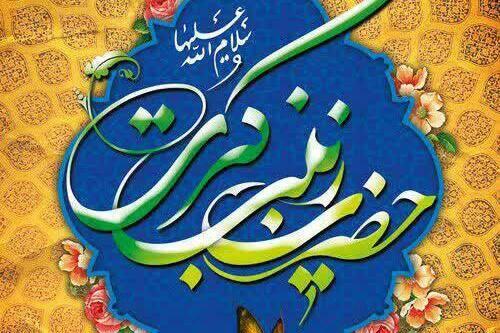 ماجرای نامگذاری حضرت زینب(س)