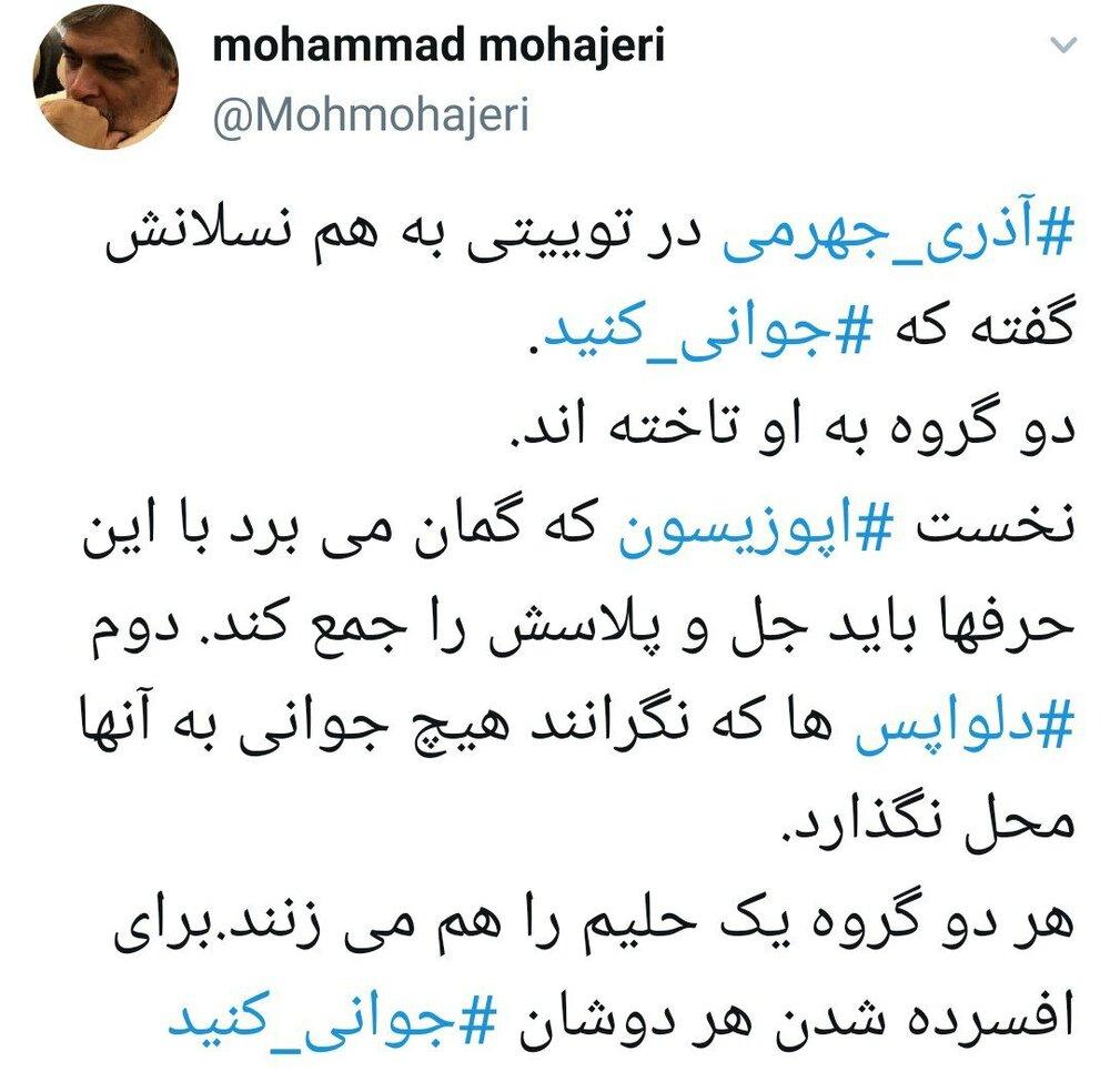 واکنش محمد مهاجری به توئیت جنجالی آقای وزیر