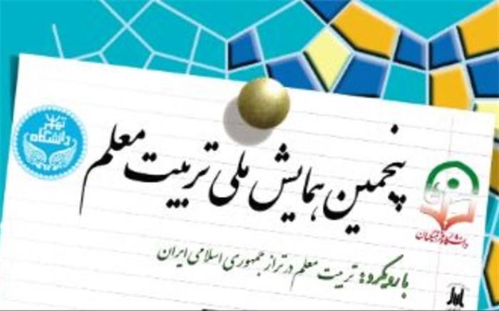 پنجمین همایش ملی تربیت معلم در دانشگاه فرهنگیان برگزار میشود