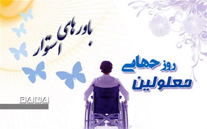 پیام مدیرکل آموزش و پرورش خراسان شمالی به مناسبت روز جهانی معلولین