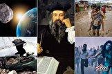 پیشگوییهای نوستراداموس برای سال ۲۰۲۱