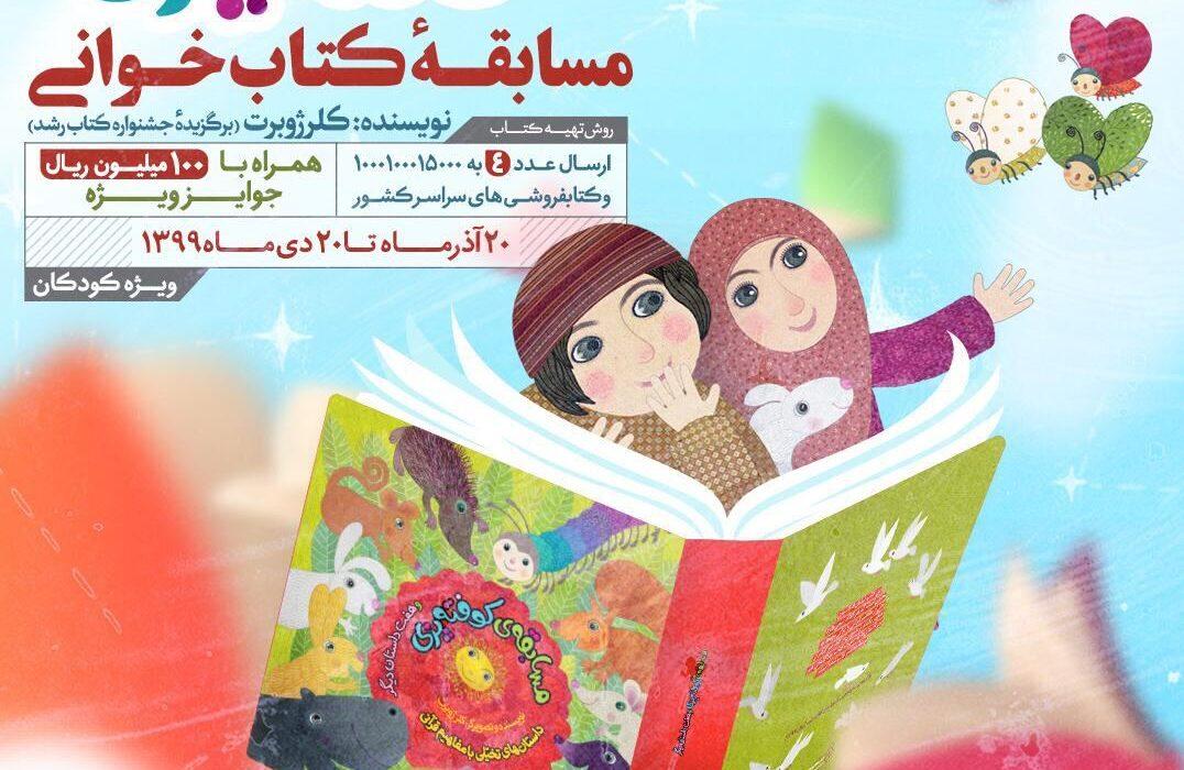 «کلر ژوبرت»؛ نویسندهای که ادبیات ایران را میشناسد