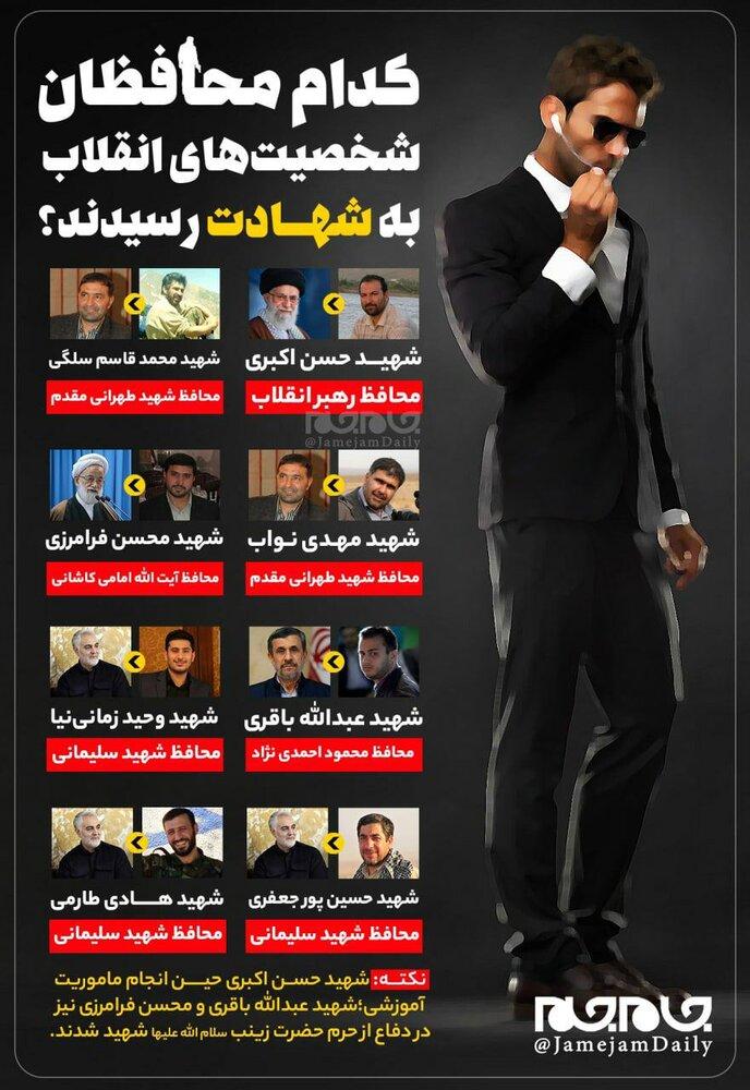 کدام محافظان رهبر انقلاب، احمدی نژاد و سردار سلیمانی به شهادت رسیدند؟