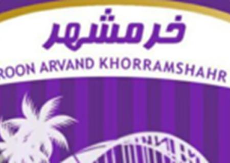 بیانیه اعضای سابق کارون اروند خرمشهر نسبت به عدم پرداخت مطالباتشان
