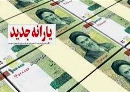 پرداخت یارانه معیشتی اصلاح شد+ مشمولین