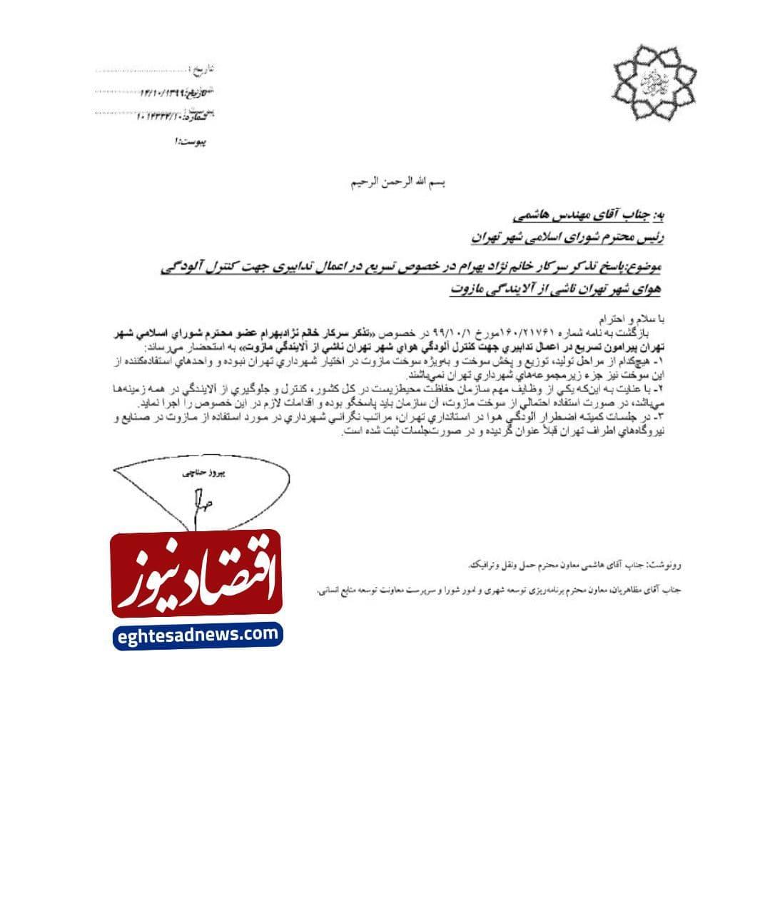 استفاده از مازوت صدای شهردار تهران را هم درآورد +سند