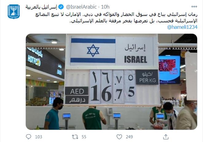 امارات به شهرک سازی هم مشروعیت می بخشد!