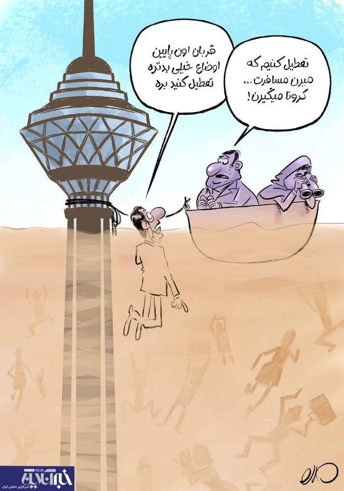 ببینید: تهران تعطیل میشه یا نه؟!