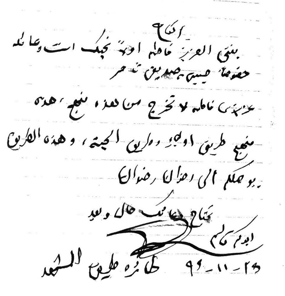 دلنوشته فاطمه مغنیه برای شهید سردار سلیمانی