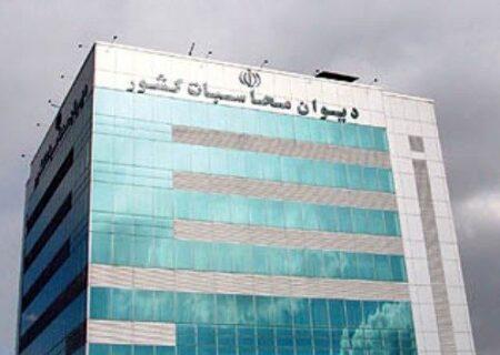 مبنای گزارش دیوان محاسبات بودجه ۱۴۰۰ شرکتهای دولتی بوده است