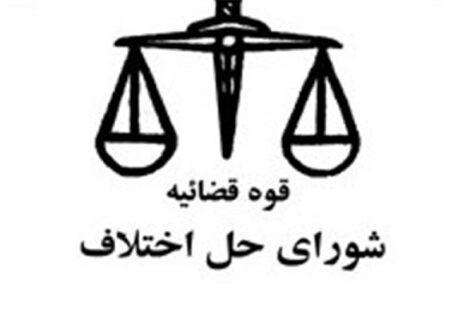 شوراهای حل اختلاف تخصصیتر می شود