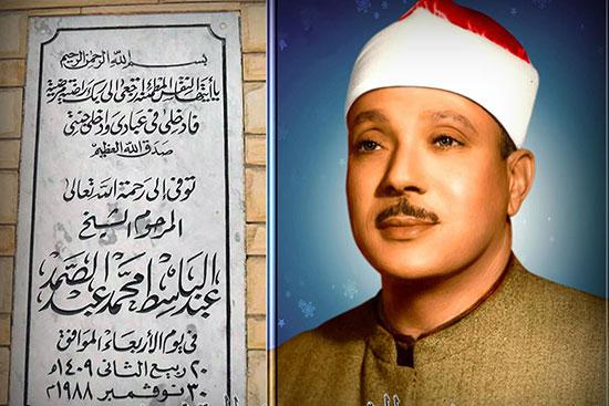 عبدالباسط عبدالصمد؛ صدای ماندگار قرآنی