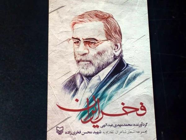کتاب «فخر ایران» رونمایی شد