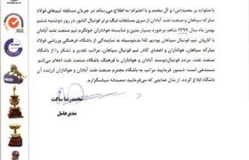 تقدیر باشگاه سپاهان از هواداران آبادانی (عکس)