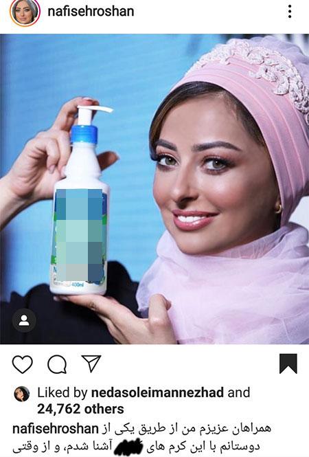 در اینستای چهرههای ایرانی