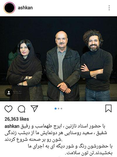 اینستاگرام سلبریتیهای ایرانی