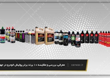 انواع پولیش خودرو در بازار ایران + قیمت