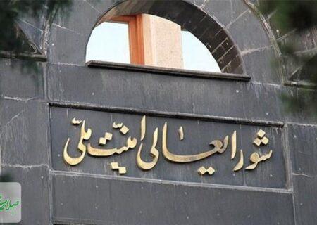 شورای عالی امنیت ملی و توقف کلیه نظارتهای فراپادمانی از فردا
