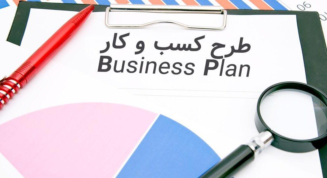 طرح کسب و کار (business plan) و هر آنچه قبل از شروع کارتان باید بدانید