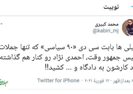 از اعلام جرم بخاطر نود سیاسی درباره احمدی نژاد تا آزادی برای شعار علیه روحانی