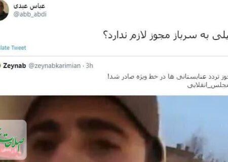 مجوز تردد نمایندگان از خط ویژه صادر شد؟/واکنش تند عباس عبدی