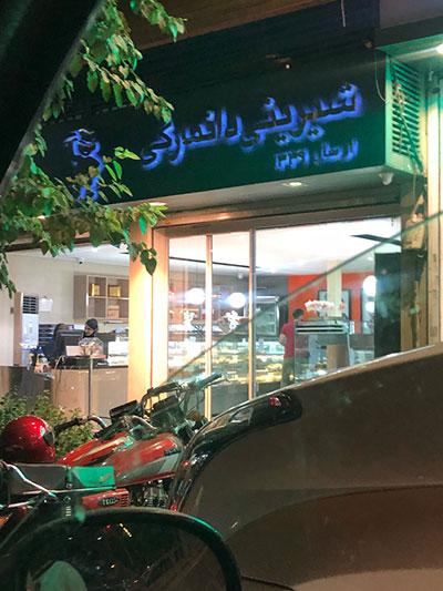 بهترین شیرینیفروشیهای تهران برای نوروز 1400 (۱)