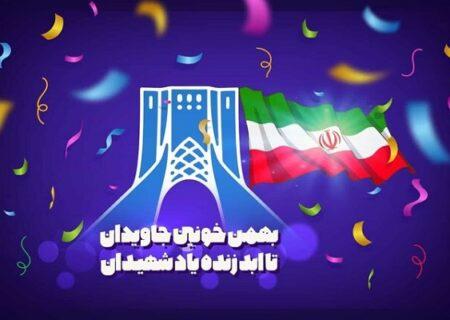 مراسم یوم الله ۲۲ بهمن در بستر فضای مجازی برگزار می شود