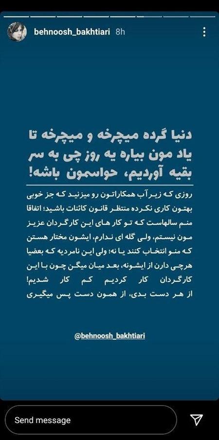 اینستاگرام فارسی؛