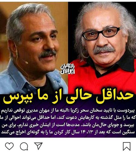 اینستاگرام فارسی؛ خداحافظ آبروی موسیقی ایران