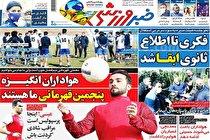 صفحه نخست روزنامه های ورزشی ایران (تصاویر)