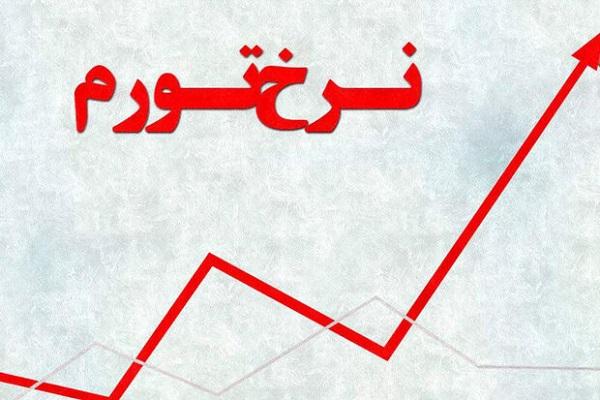 نرخ تورم ۴۸.۲ درصدی بهمن ۹۹
