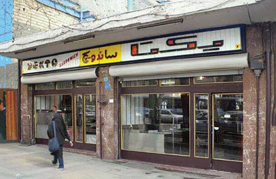 ساندویچیهای تهران در دهه ۷۰ شمسی