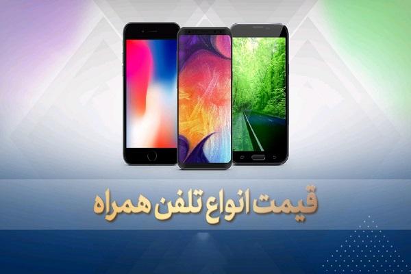 قیمت روز گوشی موبایل در ۴ اسفند
