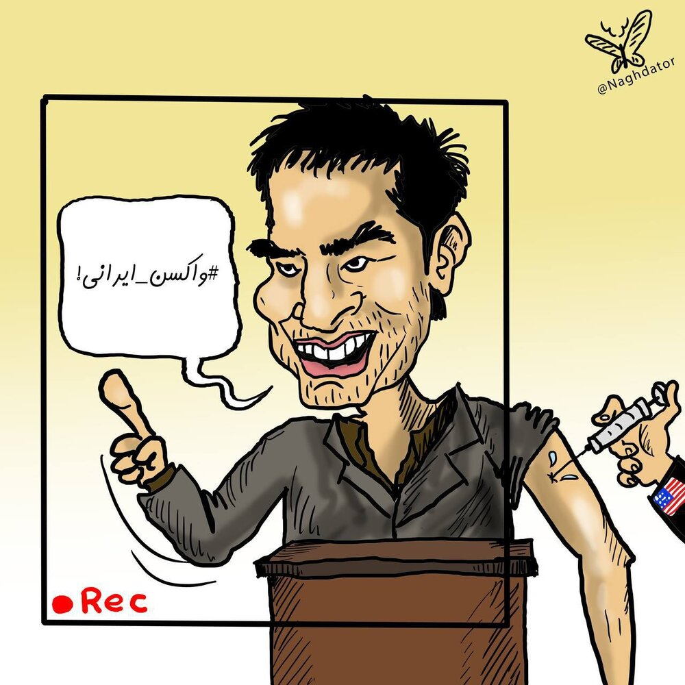 نمایی جدید از واکسن زدن شهاب حسینی!