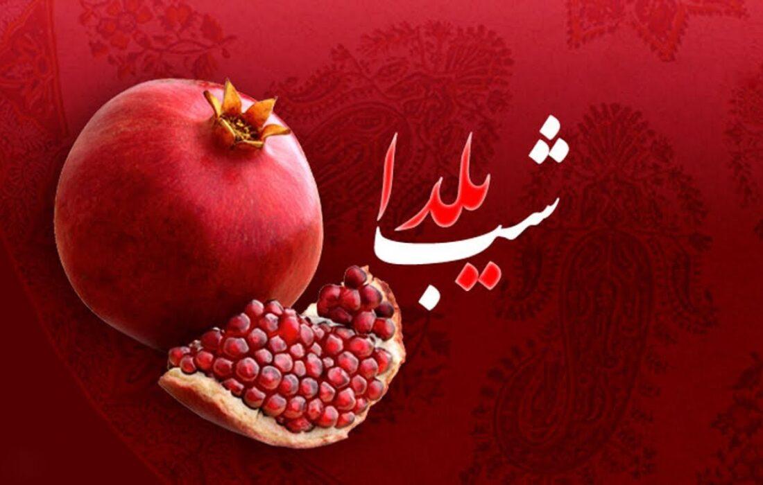 شب یلدا طولانی ترین شب سال را ایرانیان چطور جشن می گیرند